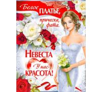 """Плакат """"Букет невесты"""" П-4"""
