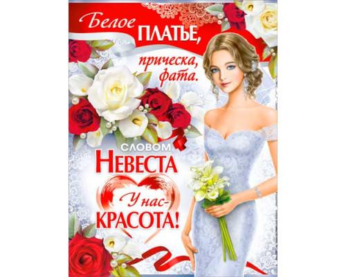 """Плакат - """"Невеста"""" П-4"""