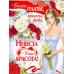 """Плакат """"Букет невесты"""""""