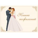 Книги свадебных пожеланий, обложки для свидетельства о заключении брака