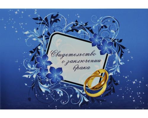 Обложка для свидетельства о браке К-11