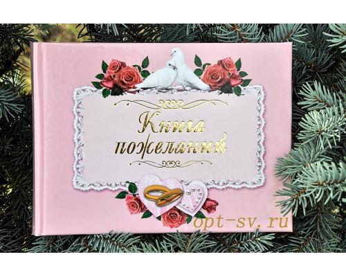 Книга для пожеланий К-9