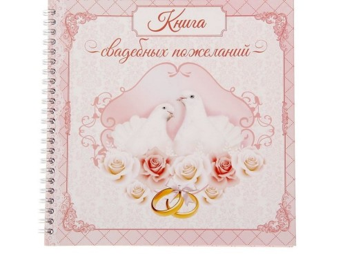 Книга пожеланий К-3