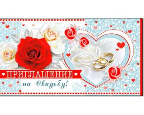 Открытка - Приглашение на свадьбу О-1