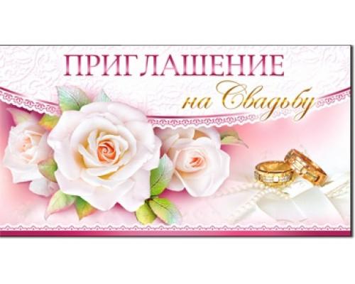 Открытка - Приглашение на свадьбу О-24