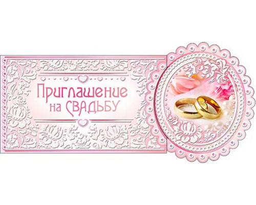 Открытка - Приглашение на свадьбу, О-7