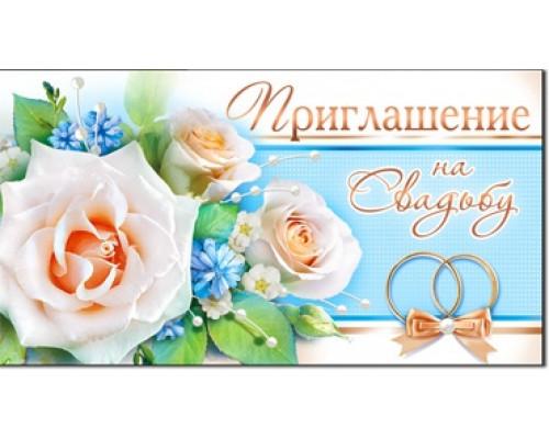 Открытка - Приглашение на свадьбу О-25
