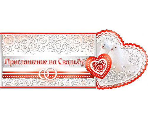 Открытка - Приглашение на свадьбу, О-10