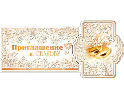 Открытка - Приглашение на свадьбу, О-17