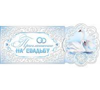 Открытка - Приглашение на свадьбу, О-18
