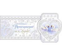 Открытка - Приглашение на свадьбу, О-19