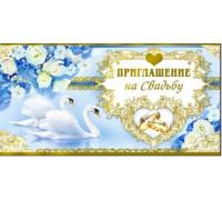 Открытка - Приглашение на свадьбу О-20