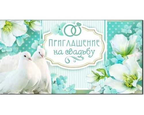 Открытка - Приглашение на свадьбу О-27