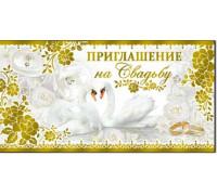 Открытка - Приглашение на свадьбу О-28