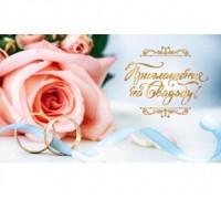 """Открытка """"Приглашение на свадьбу"""" с розой"""