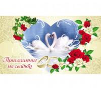 """Открытка """"Приглашение на свадьбу"""" - лебеди в розах"""