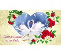 """Открытка """"Приглашение на свадьбу"""" О-12"""