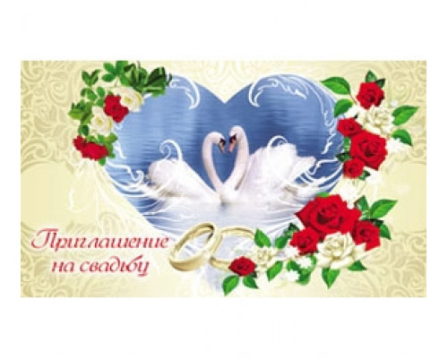 Открытка - Приглашение на свадьбу  О-12