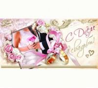 Свадебный конверт - Молодожены