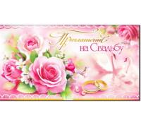 Открытка - Приглашение на свадьбу О-26