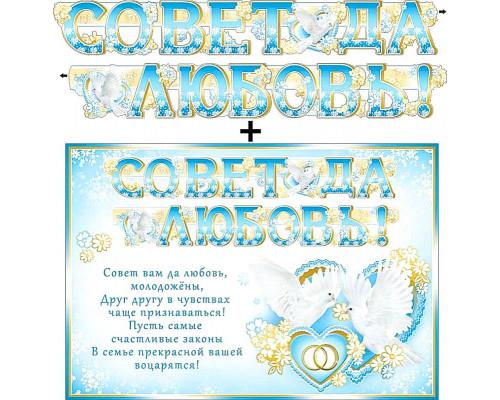 Гирлянда+плакат П-44