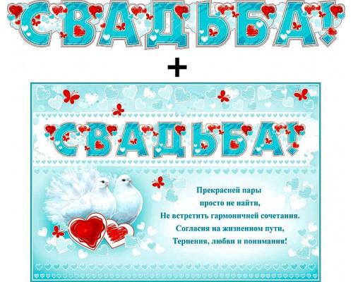 Гирлянда+плакат П-45