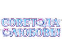"Гирлянда ""Совет да любовь"" в небесно-голубом цвете"
