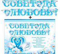 Гирлянда+плакат П-35