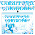 """Гирлянда + плакат """"Совет да любовь"""" в нежно-голубом цвете"""