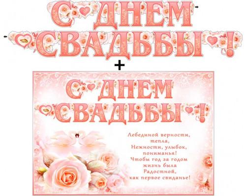 Гирлянда+плакат  П-40