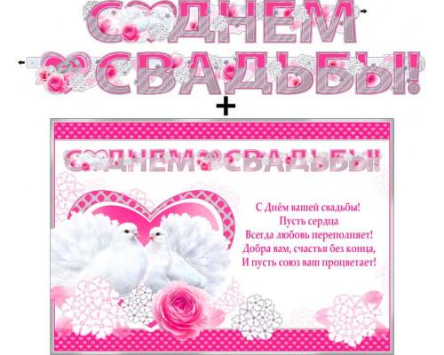 Гирлянда+плакат П-42