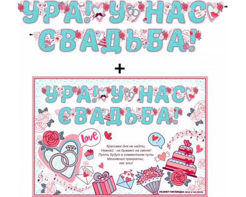Гирлянда+плакат П-49