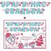 """Гирлянда + плакат """"Ура! У нас свадьба!"""" цвета тиффани с розовым"""