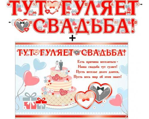 Гирлянда+плакат П-50