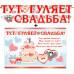 "Гирлянда + плакат ""Тут гуляет свадьба!"""
