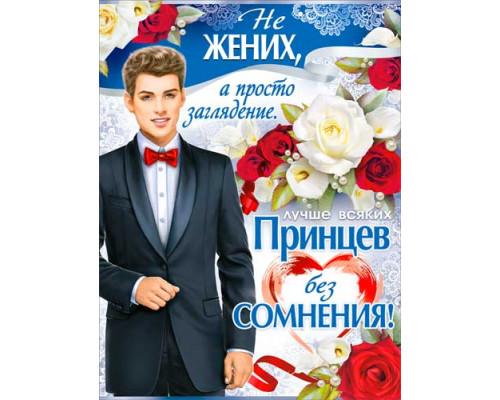 Плакат - Лучший жених П-2
