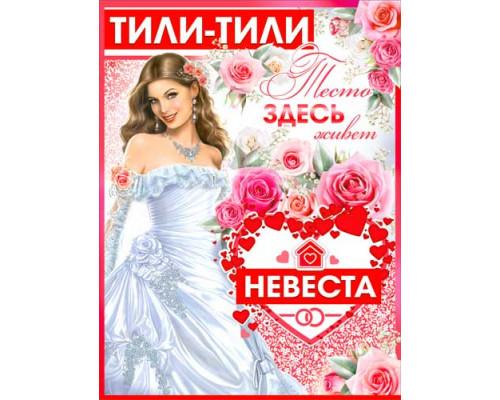 """Плакат - """"Здесь живет невеста"""" П-5"""