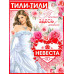 """Плакат """"Умница невеста"""" в красно-голубых тонах"""