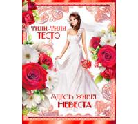 """Плакат """"Невеста"""" в красном цвете"""