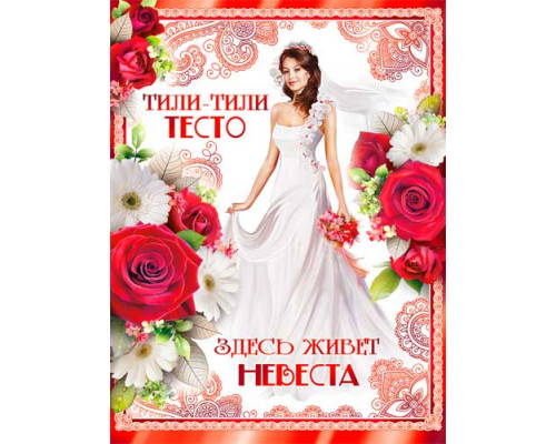 """Плакат """"Прекрасная невеста"""" П-13"""