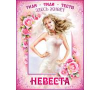 """Плакат """"Желанная"""" в малиново-розовых тонах"""