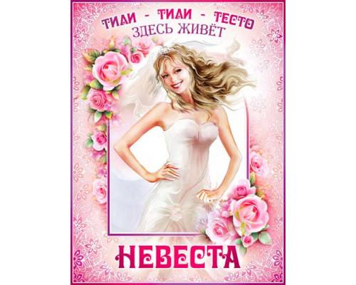 """Плакат """"Желанная"""" П-14"""
