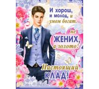"""Плакат """"Золотой жених"""" П-1"""