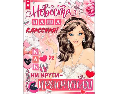 """Плакат """"Прекрасная невеста"""" П-57"""