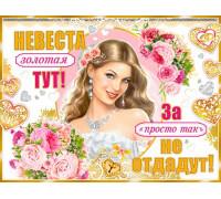 "Плакат ""Золотая невеста"""