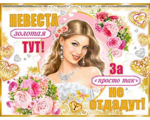 "Плакат ""Золотая невеста"" П-58"