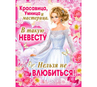 """Плакат """"Красавица невеста"""" П-6"""