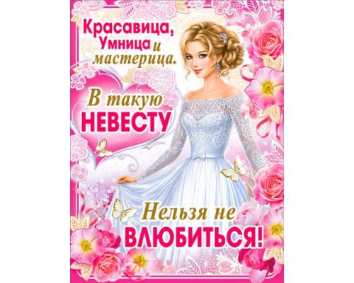 """Плакат - """"Красавица невеста"""" П-6"""