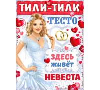 """Плакат - """"Здесь живет невеста"""" П-8"""