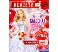 "Плакат ""Богиня"" П-9"